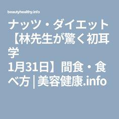 ナッツ・ダイエット【林先生が驚く初耳学 1月31日】間食・食べ方 | 美容健康.info