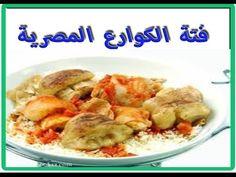 فتة الكوارع بالطريقة المصرية|اكلات سريعة|اكلات جديدة|الاكلات المصرية|وصف...
