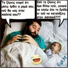 U sai ca quando Greek Memes, Funny Greek Quotes, Funny Texts, Funny Jokes, Clean Memes, Funny Pins, Meaningful Quotes, Funny Cute, Funny Photos