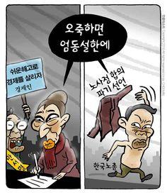 최민의 시사만평 - 오죽하면 #만평