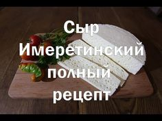 Cooking Videos, Cooking Recipes, Feta, Dairy, Cheese, Homemade, Adele, Youtube, Foods