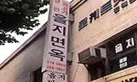 을지면옥 - 161 Ipjeong-dong, Jung-gu, Seoul / 서울 중구 입정동 161