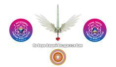 Новый Порядок Мира · ♥ · Галактический Союз Сил Света