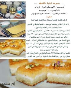 Ramadan Recipes, Sweets Recipes, Cooking Cake, Cooking Recipes, Plats Ramadan, Tunisian Food, Middle Eastern Desserts, Delicious Desserts, Yummy Food