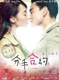 Google Image Result for http://twitchfilm.com/assets_c/2013/05/2013%2520-%2520A%2520Wedding%2520Invitation%2520(Chinese%2520poster)-thumb-300xauto-38427.jpg