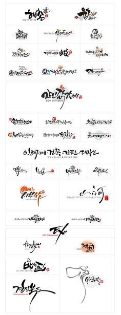 당신의 일을 해결해줄 전문가들이 있는 곳, 크몽 - 당신의 비즈니스를 도와드립니다 ( Kmong ) Sushi, Calligraphy, Math, Logos, Design, Lettering, Math Resources, Logo