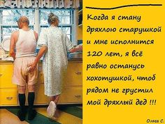 Одноклассники Funny Phrases, Clever Quotes, Family Humor, Husband Love, Aging Gracefully, Adult Humor, Wall Quotes, Rubrics, Funny Photos