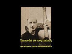 Τραγουδώ για τους τρελούς-Κωνσταντίνος Κατσός Me Me Me Song, Songs, Music