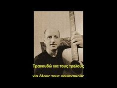 Τραγουδώ για τους τρελούς-Κωνσταντίνος Κατσός
