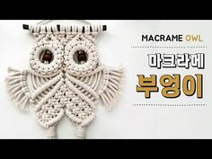 DIY Macrame Owl wall hanging tutorial for beginners & beyond Macrame Berry Knots - Free Online Videos Best Movies TV shows - Faceclips Macrame Plant Hanger Patterns, Macrame Plant Hangers, Macrame Patterns, Macrame Owl, Micro Macrame, Macrame Design, Owl Patterns, Macrame Projects, Diy Tutorial