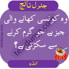 IQ Questions with Answers in Urdu Question And Answer, This Or That Questions, Knowledge, Learning, Studying, Teaching, Onderwijs, Facts