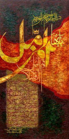 Surah Muzammil (Quran)