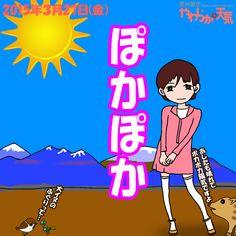 きょう(27日)の天気は「春の陽気に!」。おだやかに晴れて、暖かな陽気になりそう。空気が乾いていますので、火の取り扱いにはご注意を!日中の最高気温はきのうより5度ほど高く、飯田で19度の予想。