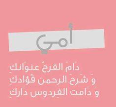 رحمك الله ياأمي Happy Mother Day Quotes, Mother Quotes, Happy Mothers Day, Arabic English Quotes, Arabic Quotes, Little Prayer, Malayalam Quotes, Dear Mom, Heart Wallpaper