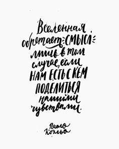 New quotes calligraphy inspiration words Ideas Gift Quotes, New Quotes, Change Quotes, Family Quotes, Happy Quotes, Words Quotes, Quotes To Live By, Inspirational Quotes, The Words