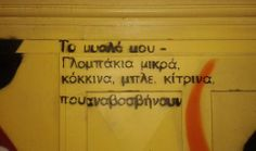 Greek Quotes, Street, Words, Funny, Wall, Roads, Ha Ha, Horse, Hilarious