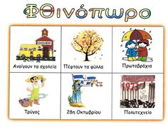 ΠΙΝΑΚΑΣ ΑΝΑΦΟΡΑΣ Preschool Education, Autumn Crafts, Greek Words, Autumn Activities, Little My, I School, Speech And Language, Kids And Parenting, Early Childhood