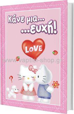 Βιβλίο ευχών - Hello Kitty 3