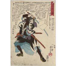 Utagawa Kuniyoshi: No. 8, Yukukawa Sanpei Munenori, from the series Stories of the True Loyalty of the Faithful Samurai (Seichû gishi den) - Museum of Fine Arts