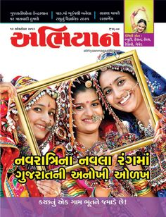 ABHIYAAN Gujarati Magazine - Buy, Subscribe, Download and Read ABHIYAAN on your iPad, iPhone, iPod Touch, Android and on the web only through Magzter