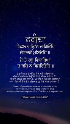 Waheguru ji Sikh Quotes, Gurbani Quotes, Indian Quotes, Punjabi Quotes, Truth Quotes, Happy Quotes, Wisdom Quotes, Positive Quotes, Best Quotes