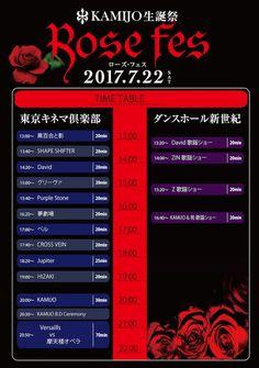 [ENG] KAMIJO Birthday Festival「Rose Fes」 Tokyo Kinema Club & Dance Hall Shin Seiki (New Century) OPEN 12:00 / START 13:00 [Performers] KAMIJO / Versailles / Matenrō Opera / Jupiter / HIZAKI / D…
