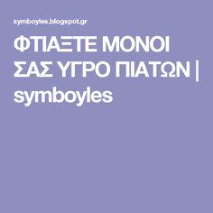 ΦΤΙΑΞΤΕ ΜΟΝΟΙ ΣΑΣ ΥΓΡΟ ΠΙΑΤΩΝ   symboyles