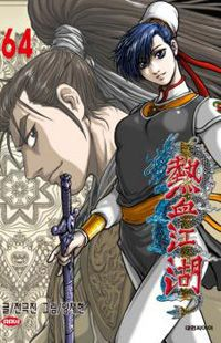 Ruler of the Land Manga - Read Ruler of the Land Online at MangaHere.co