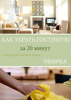 Быстрая уборка: как убрать гостиную (семейную комнату) за 15 минут