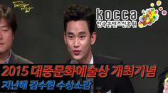 [KOCCA NEWS] 2015 대중문화예술상 개최기념 지난해 김수현 수상소감 ▶한국콘텐츠진흥원 ▶KOCCA ▶2015 대중문화예술상 ▶대한민국 대중문화예술상 ▶2015 Korean Popular Culture and Arts Awards