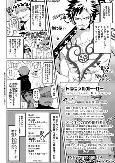 ロー 夢 裏 トラファルガー 小説