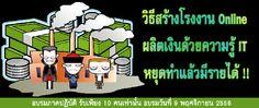 IT เงินล้านหยุดทำแล้วมีรายได้ (Passive) ตอน:สร้างโรงงานผลิตเงิน (ปฏิบัติ) - CITEC Hacker Space (Bangkok) - Meetup