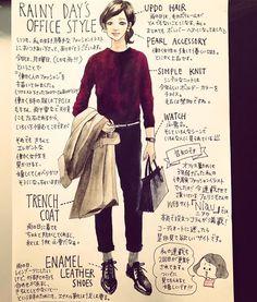 雨の月曜日、頑張っていきましょー!#働く人 の #ファッションイラスト です。#OL さんファッションも好き!自分も少し経験したけど沢山気配りが必要なんだなぁと思いました。制限のあるファッションもそれはそれで楽しくて好きでした。 #仕事だから #TPO  #fashion #style #coordinates #fashionillustration #illustration #絵日記 #イラスト #イラストレーション #コーディネート #ootd #ootdstyle #outfit #cleancolor #呉竹 #フェリシモ #felissimo #IEDIT #niau #大人コーデ #今日の服 #オフィスカジュアル #オフィスコーデ