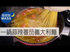Spaghetti with Garlic&Chili Tomato  MASAの菜ABC - YouTube Aglio Olio, Cheese Spaghetti, Chapati, Ravioli, Gnocchi, Chili, Garlic, Pasta, Beef