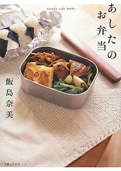 あしたのお弁当 (mama's cafe books) 飯島 奈美 http://www.amazon.co.jp/dp/4391138514/ref=cm_sw_r_pi_dp_3fd2ub1CE8B0A