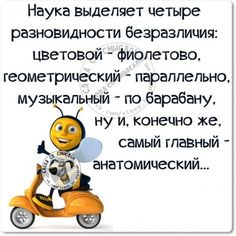 "Прикольные ""правдивости"" Man Humor, Sarcasm, Life Quotes, Funny Quotes, Cool Words, Smile, Poetry, Wisdom, Jokes"