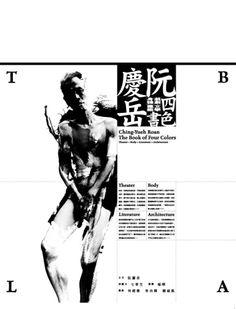 王志弘 - 阮慶岳四色書