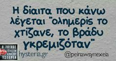 Funny Greek Quotes, Funny Qoutes, Funny Picture Quotes, Stupid Funny Memes, Speak Quotes, Wise Quotes, Wise Sayings, Laughing Quotes, Clever Quotes