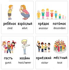 Russian Language, Vocabulary, Teacher, English, Children, Young Children, Boys, Kids
