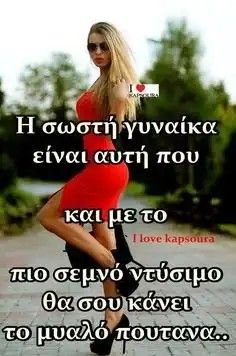 Music Quotes, Book Quotes, Me Quotes, Motivational Quotes, Funny Quotes, Religion Quotes, Wisdom Quotes, Greek Music, Its A Mans World