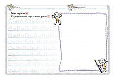 Γράφω το Ω,ω και ζωγραφίζω - Φύλλο εργασίας Learn Greek, Greek Language, Greek Alphabet, Learn To Read, Kids Learning, Literacy, Worksheets, Kindergarten, Crafts For Kids