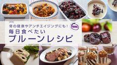 骨の健康やアンチエイジングにも!毎日食べたいプルーンレシピ【PR】