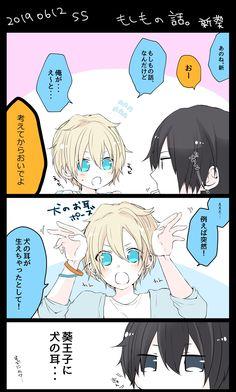 Twitter Tsukiuta The Animation, Anime Kiss, Kawaii Anime, Manga, Memes, Twitter, Animals, Idol, Art