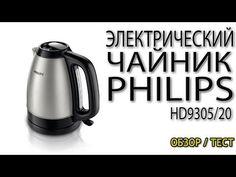 Электрический чайник Philips HD9305/20 Чайник из нержавеющей стали Phili...