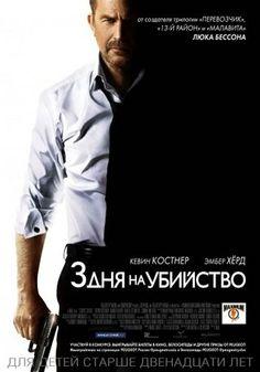 FeedPlace-лучшие фильмы для вас: 3 дня на убийство (2014)