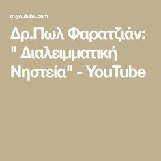 """Δρ.Πωλ Φαρατζιάν: """" Διαλειμματική Νηστεία"""" - YouTube Youtube, Youtubers, Youtube Movies"""