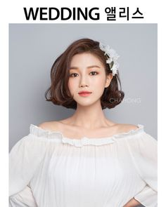 Ideas Wedding Hairstyles Korean Brides - All For Bridal Hair Korean Wedding Makeup, Wedding Hair And Makeup, Hair Makeup, Asian Bridal Makeup, Wedding Hair Down, Wedding Hair Flowers, Flowers In Hair, Headpiece Wedding, Down Hairstyles