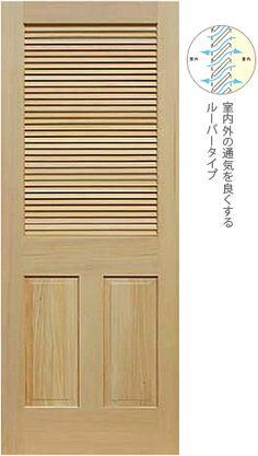 通気性のよいルーバータイプの室内ドア 引戸にも対応しています