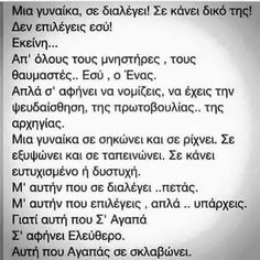 Γιατι αυτη που Σ'αγαπα σε αφηνει Ελευθερο... Poetry Quotes, Wisdom Quotes, Book Quotes, Life Quotes, Quotes Quotes, Unique Quotes, Smart Quotes, Funny Quotes, Great Words