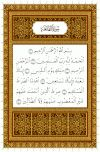 Quran Collection: Holy Quran - Arabic With Tajweed